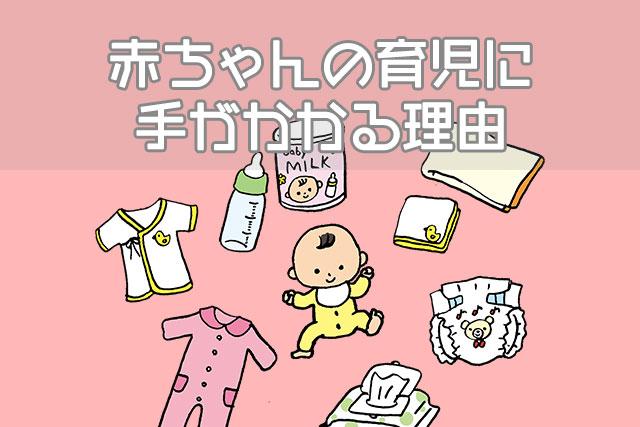 赤ちゃんの育児に手がかかる理由
