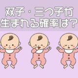 双子・三つ子が生まれる確率は?