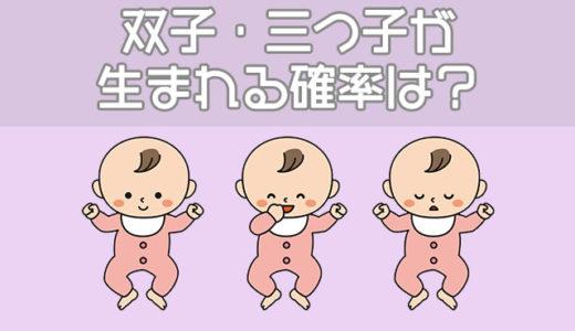 双子や三つ子の妊娠リスクは?妊娠率や早産の割合・出生体重など