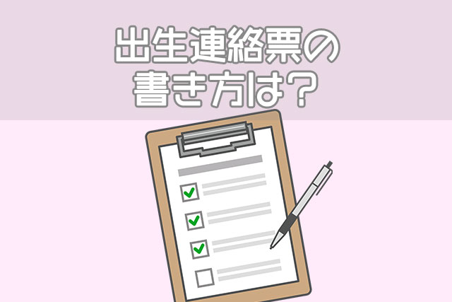 出生連絡票の書き方は?