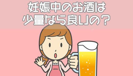 妊娠中のお酒は少量なら良い?アルコールが胎児に与える影響
