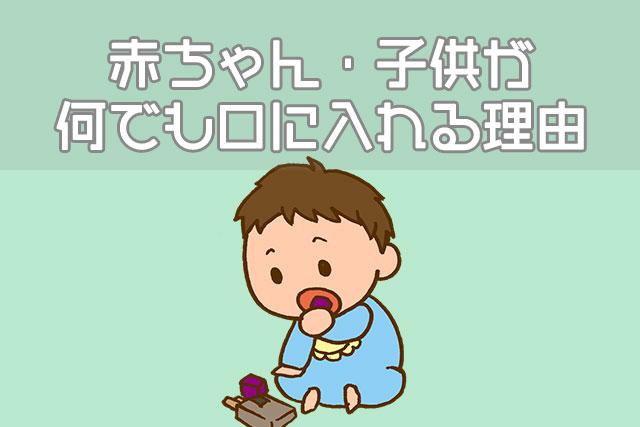 赤ちゃん・子供が何でも口に入れる理由