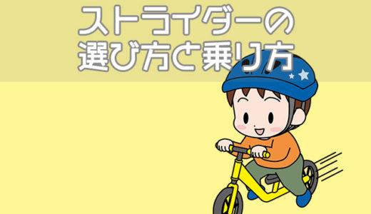 キックバイク|ストライダーは何歳から?選び方と安全な乗り方