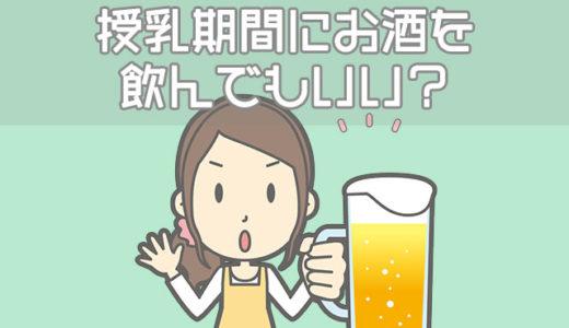 授乳期間中にお酒を飲む方法と条件!1日の量や頻度は?