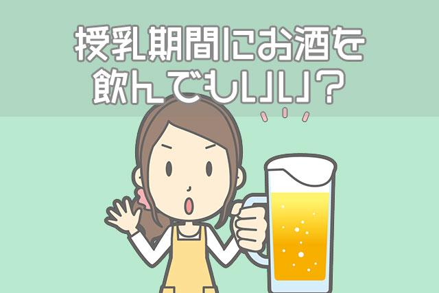 授乳期間にお酒を飲んでもいい?