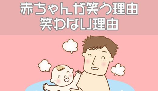 赤ちゃんが笑う・笑わない理由は?生理的微笑と社会的微笑の違い