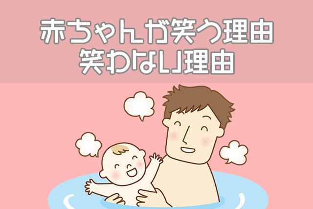 赤ちゃんが笑う理由笑わない理由