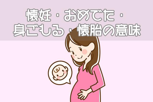 懐妊・おめでた・身ごもる・懐胎の意味