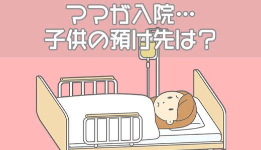 ママが事故や病気で入院…子供の預け先やお世話の準備・対応方法