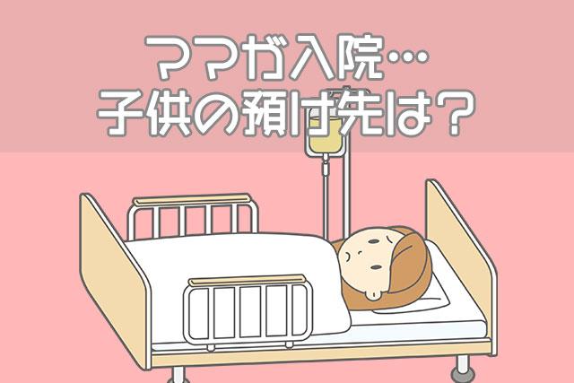 ママが入院…子供の預け先は?