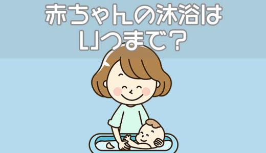 赤ちゃんの沐浴はいつまで?毎日する理由や温度、時間、授乳の注意点