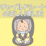 チャイルドシートの正しい使い方