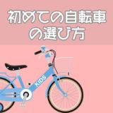 初めての自転車の選び方