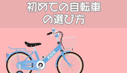 【選び方】初めての自転車は何歳から?身長別のタイヤサイズは