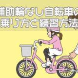 補助輪なし自転車の乗り方と練習方法