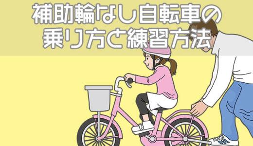 補助輪なし自転車の乗り方は?簡単な練習方法と教え方のコツ