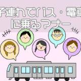 子連れでバス・電車に乗るマナー