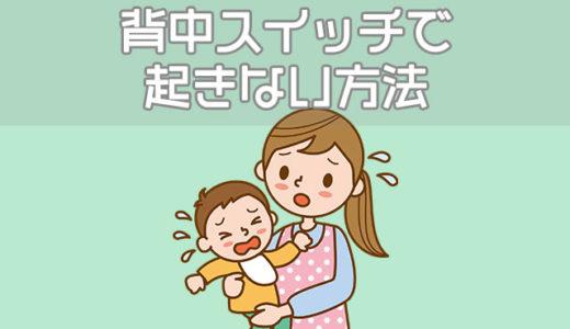 赤ちゃんが背中スイッチで起きる理由、起きない寝かせ方