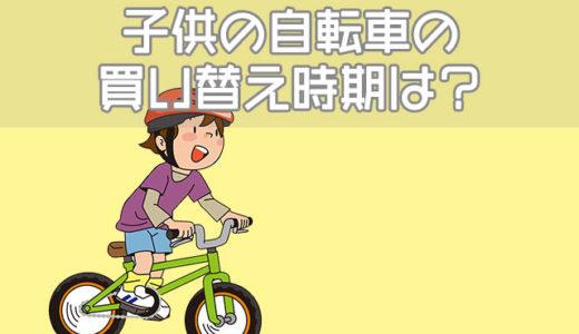子供の自転車の買い替え時期はいつ?2台目のサイズなど選び方