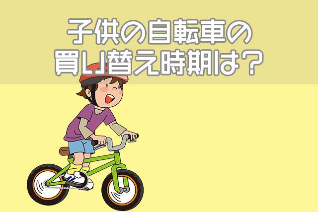 子供の自転車の買い替え時期は