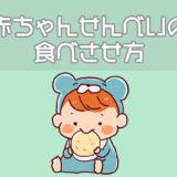 赤ちゃんせんべいの食べさせ方