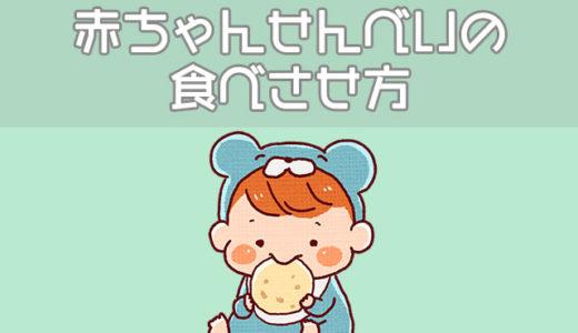 赤ちゃんせんべいはいつから?1日の量や枚数など食べさせ方の注意点