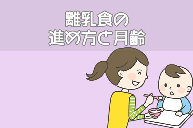 離乳食の進め方と月齢
