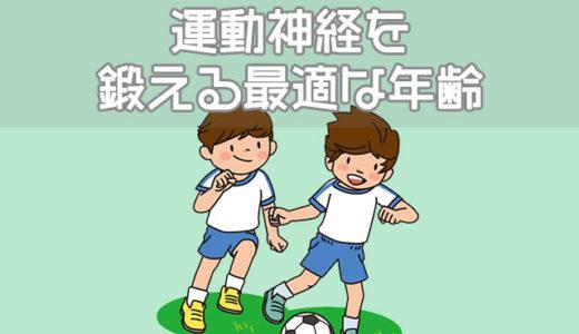 ゴールデンエイジ理論とは?子供の運動神経を鍛える適切な年齢