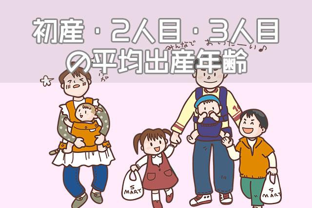 初産・2人目・3人目の平均出産年齢