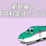 新幹線の子供料金はいくら?
