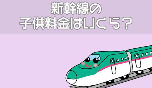 新幹線の幼児・子供料金はいくら?自由席・指定席・グリーンの違い
