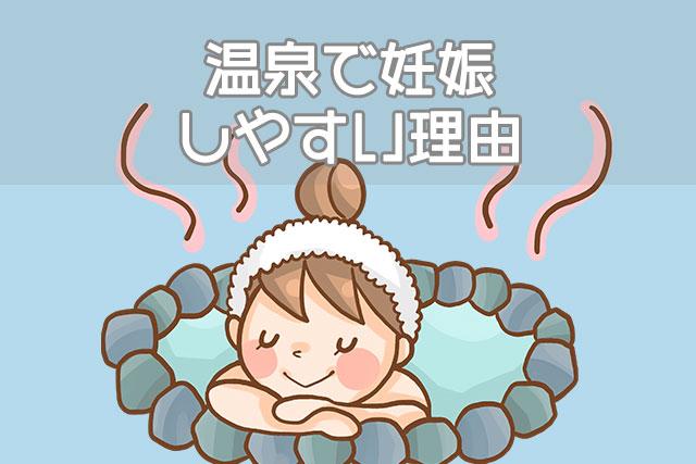 温泉で妊娠しやすい理由