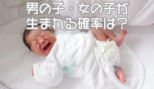 男の子・女の子が生まれる確率は?兄弟姉妹の割合はどっちが多い