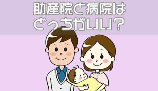 出産は助産院と病院どっちが良い?メリットや費用の違いは