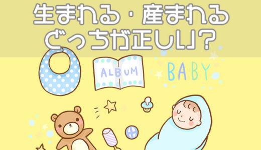 【出生・出産】赤ちゃんが「生まれる」「産まれる」どっちが正しい?