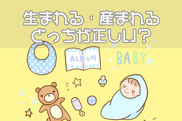 生まれる・産まれるどっちが正しい?