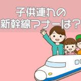 子供連れの新幹線マナーは?