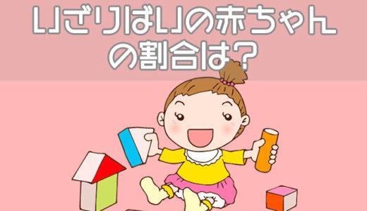 いざりばいの赤ちゃんは発達障害?シャフリングベビーの割合は