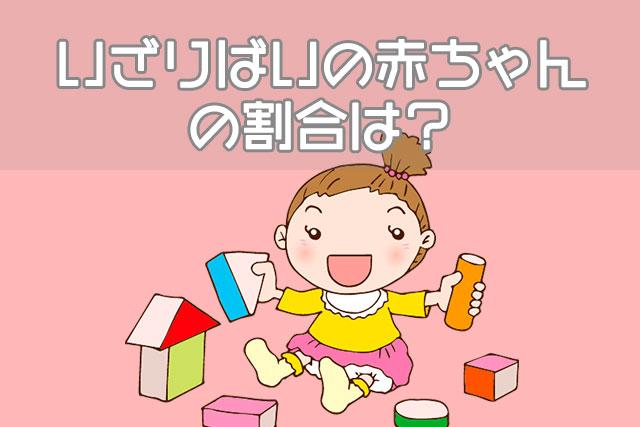 いざりばいの赤ちゃんの割合は?