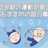 幼児期の運動の効果とおすすめの習い事