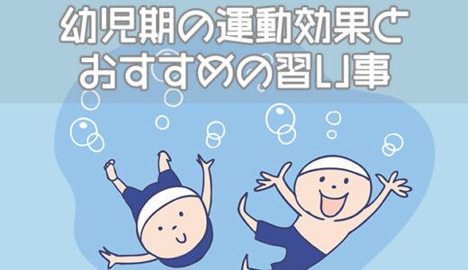 子供にスポーツさせたい!幼児期の運動の効果とおすすめの習い事