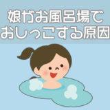 娘がお風呂場でおしっこする原因