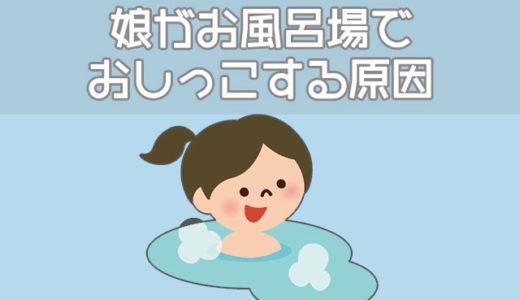 娘がお風呂場でおしっこする原因と影響…子供の習慣を治す方法