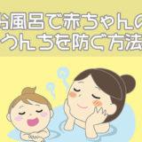 お風呂で赤ちゃんのうんちを防ぐ方法