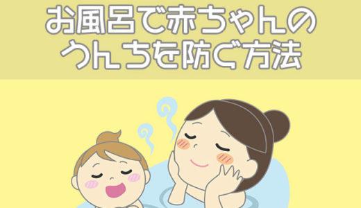 お風呂で赤ちゃんがうんち・おしっこ…防ぐ方法と後処理の仕方