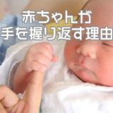 赤ちゃんが手を握り返す理由
