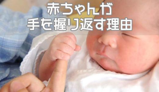 赤ちゃんが手を握り返す理由は?把握反射が弱い・消えない場合は