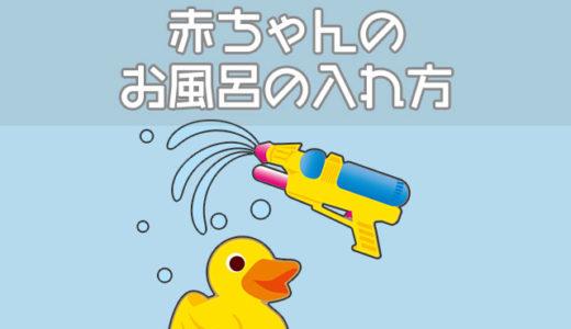 赤ちゃんと初めて入浴!毎日のお風呂の入れ方・時間などの注意点
