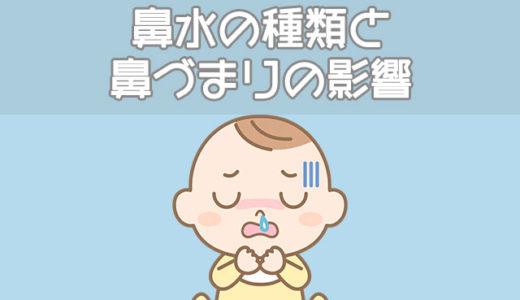 実は怖い赤ちゃんの鼻づまりの影響…鼻水の種類別21の解消法