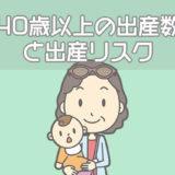 40歳以上の出産数と出産リスク